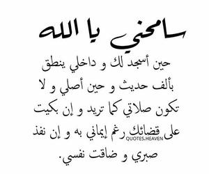 arabic, islam, and arabic words image