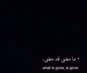 quotes, arabic, and gone image