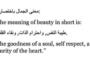 arabic, beauty, and goodness image