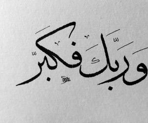 يا رب, يا الله, and اسﻻم image