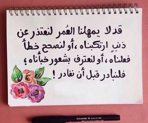 islamic arab arabic allah, تومبوي بويه تمبلر احبك, and اسلام الاسلام الله صدقه image