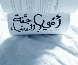 حسابي رمزيات تصميم صور, عربي عرب كتابه اقتباس, and عشق حبيبي حبيبتي ksa image