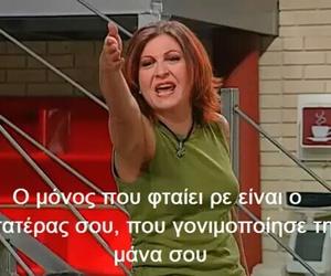 greek tv, σταβλοι της εριετας ζαιμη, and greek quotes image