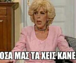 greek tv image