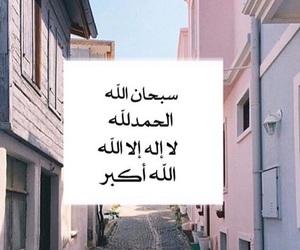 حُبْ, الله ،, and اذكار ، image