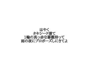 文字, 言葉, and ポエム image