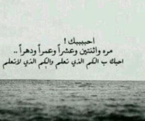 love and arabic image