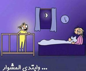 art, baby, and arabic cartoon image