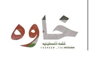 Image by shada basoomi