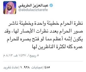 بنت بنات شباب رجال, islamic arab arabic allah, and تومبوي بويه تمبلر احبك image