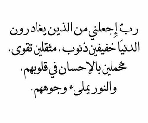 arabic, muslim, and ﻋﺮﺑﻲ image