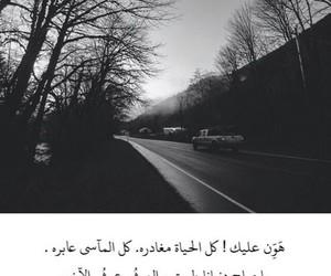 arabic, poem, and road image