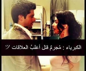 arabic, girl, and guy image