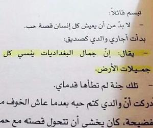 بغدادً and ﻋﺮﺑﻲ image