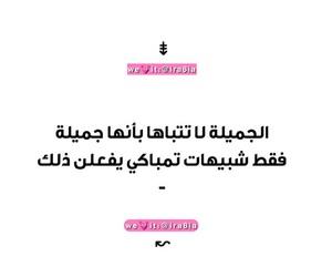 arabic, ﺑﻨﺖ, and تمبلر image