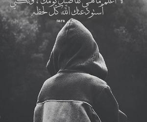arabic, الله, and حُبْ image