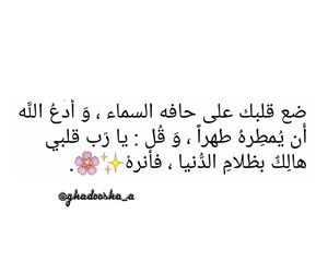arabic, الله, and كﻻم image