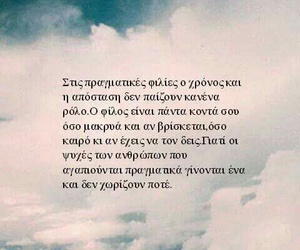 greek, greek quotes, and friends image