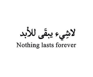 forever, quotes, and nothing image
