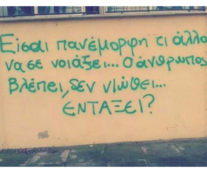 greek, Lyrics, and post image