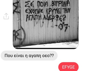 messenger, quotes, and greek quotes image