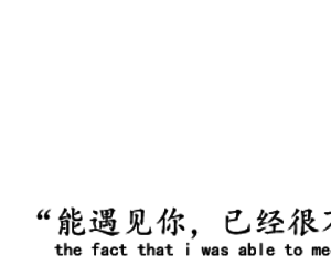quote, love, and chinese image