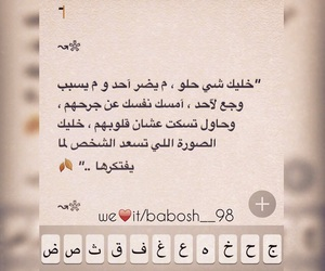 نصيحه, كﻻم, and فضفضه image