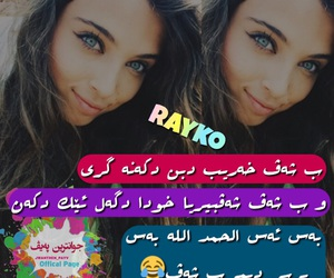 like, followe, and rayko image