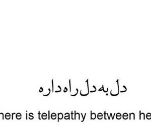 arabic, hearts, and poem image