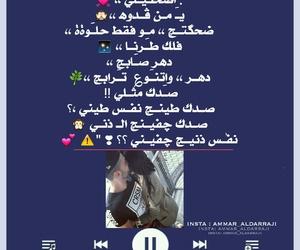 iraqi, حُبْ, and كلمات image