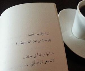 عربي, مشاعر, and book image