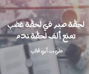 الف, علي بن ابي طالب, and لحظة image