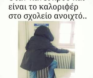 cold, funny, and greek image