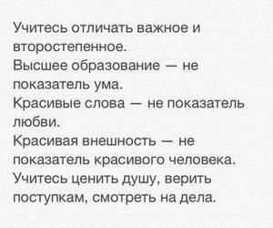 russian and russian quotes image