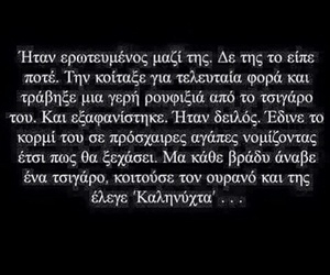 greek quotes, quotes, and Ελληνικά image