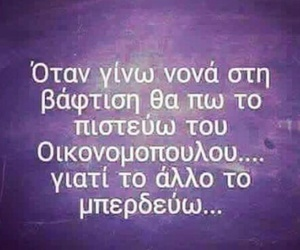 greek quotes, greek song, and oikonomopoulos image