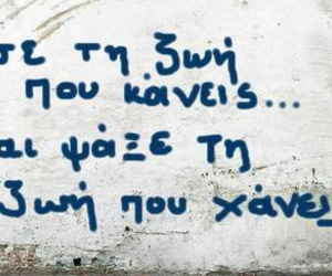 inspiring, words of wisdom, and greek quotes image