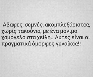 greek, women, and greek quotes image