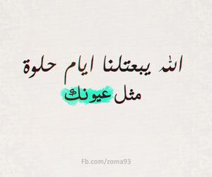 عيناها, ﻋﺮﺑﻲ, and حلوً image