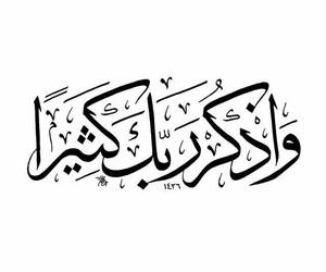 قرآن, آية, and دُعَاءْ image