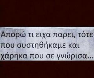 greek quotes ελληνικα image