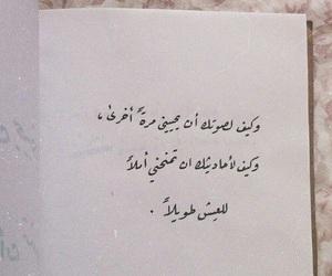 عربي, love, and صوت image
