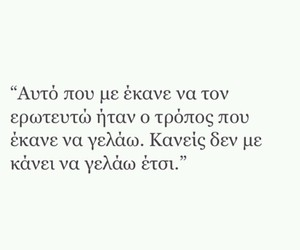 feelings, quotes, and greek image