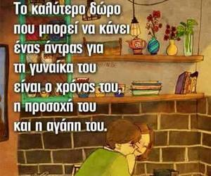 greek, greek quotes, and greek text image