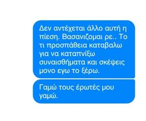 blue, greek, and messenger image