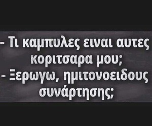 curves, funny, and greek image