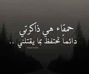 حُبْ, تعبت, and عذاب image