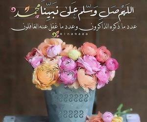 الصلاة على النبي, الجُمعة, and ﺭﻣﺰﻳﺎﺕ image