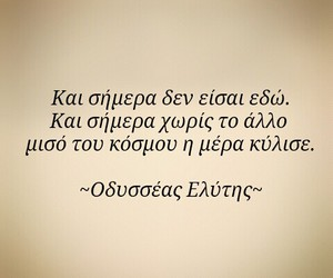feelings, greek quotes, and ελυτης image