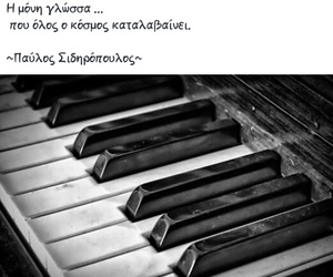 music, quotes, and Ελληνικά image
